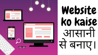 Website kaise banaye, free website kaise banaye