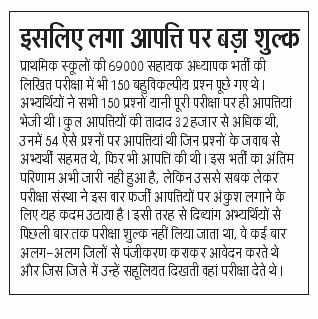 69000 भर्ती परीक्षा में आपत्तियों को देखते हुए UPTET में प्रश्न की आपति पर लगाया गया बड़ा शुल्क