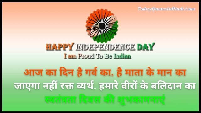 best shayari on independence day in hindi