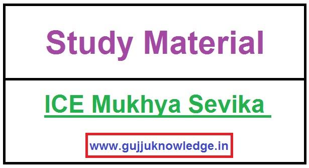ICE Mukhya Sevika Latest Question Answer's PDF File.