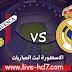 مباراة ريال مدريد وهويسكا بث مباشر بتاريخ 31-10-2020 الدوري الاسباني