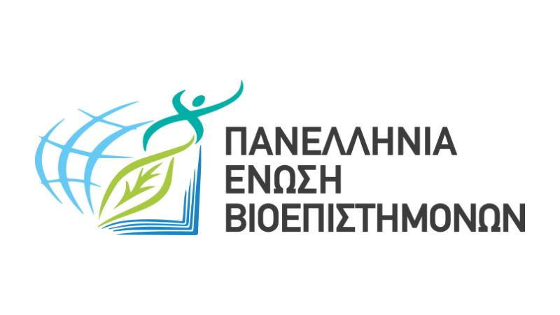 Ανοικτή επιστολή Πανελλήνιας Ένωσης Βιοεπιστημόνων προς Υπουργό Παιδείας σχετικά με την Πανδημία Covid-19