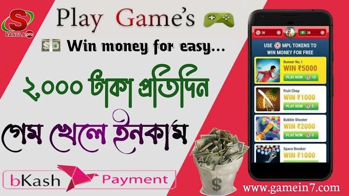 গেম খেলে প্রতিদিন ২০০০ টাকা বিকাশে নিন || ONLINE INCOME || GAME KHELE TAKA INCOME - 2021