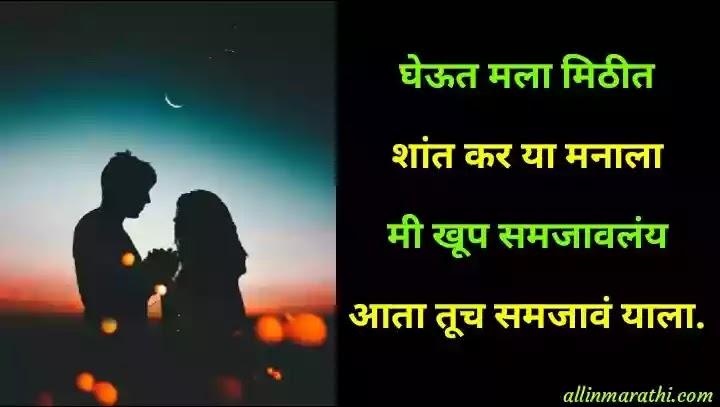 Love poem in marathi
