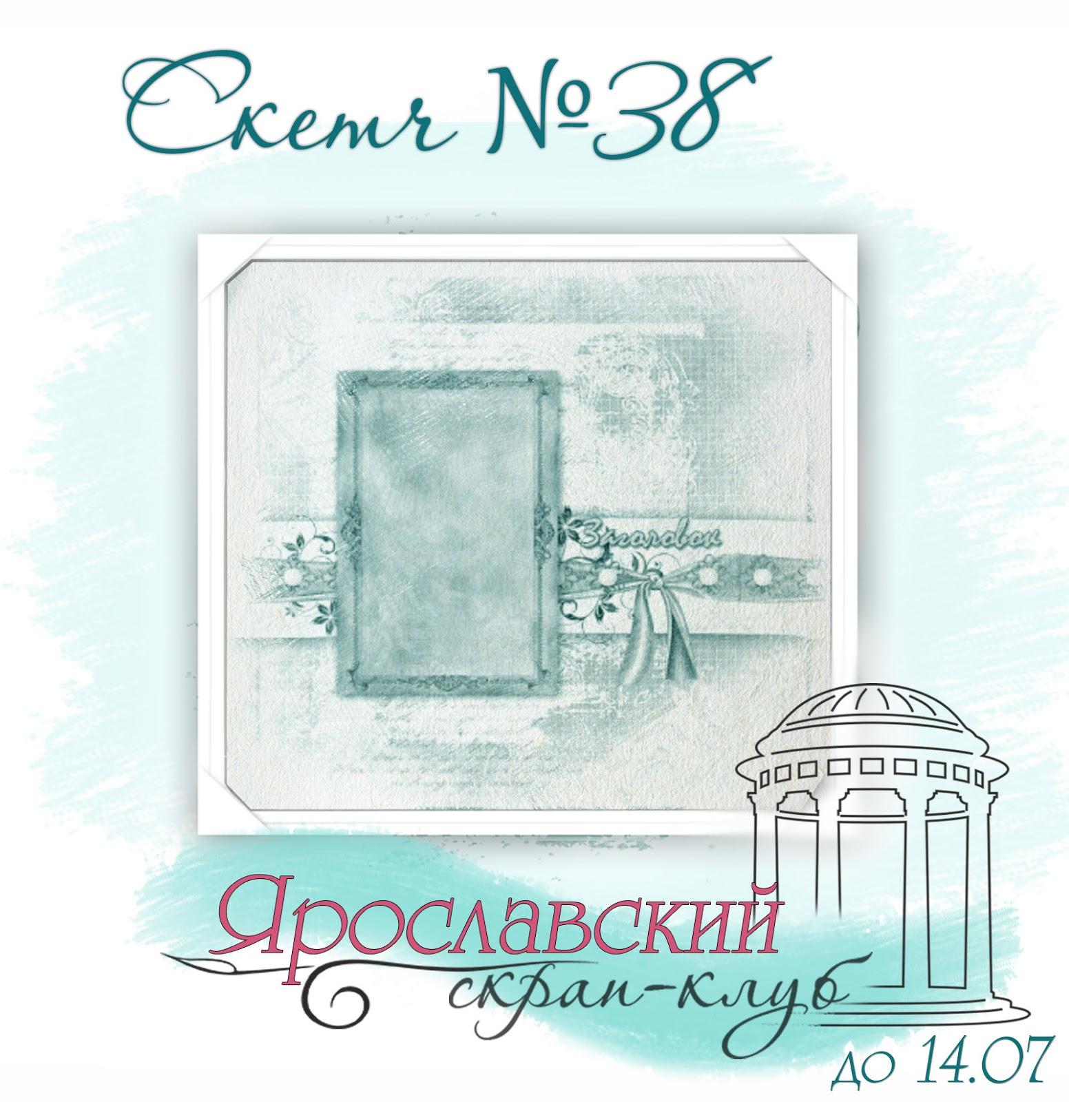Скетч № 38 до 14.07.18