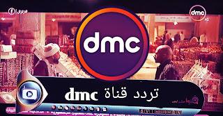 تردد قناة دي إم سي على النايل سات تحديث 2019 (مُحدَث بإستمرار)
