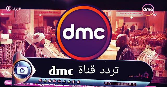 تردد قناة دي إم سي أجدد تحديث 2019