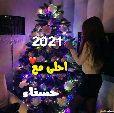 2021 احلى مع حسناء
