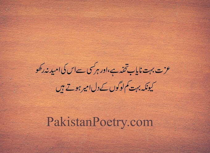 Sad Poetry in Urdu | Eid special