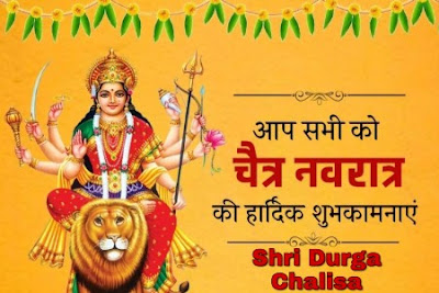 Shri Durga Chalisa Lyrics Hindi