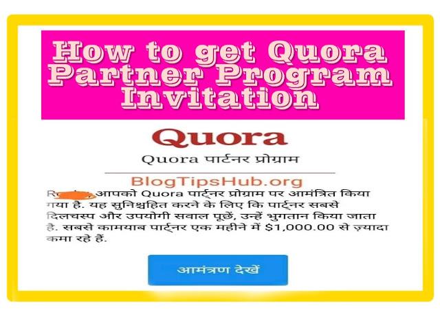 Quora Partner Program Invitation kaise paaye