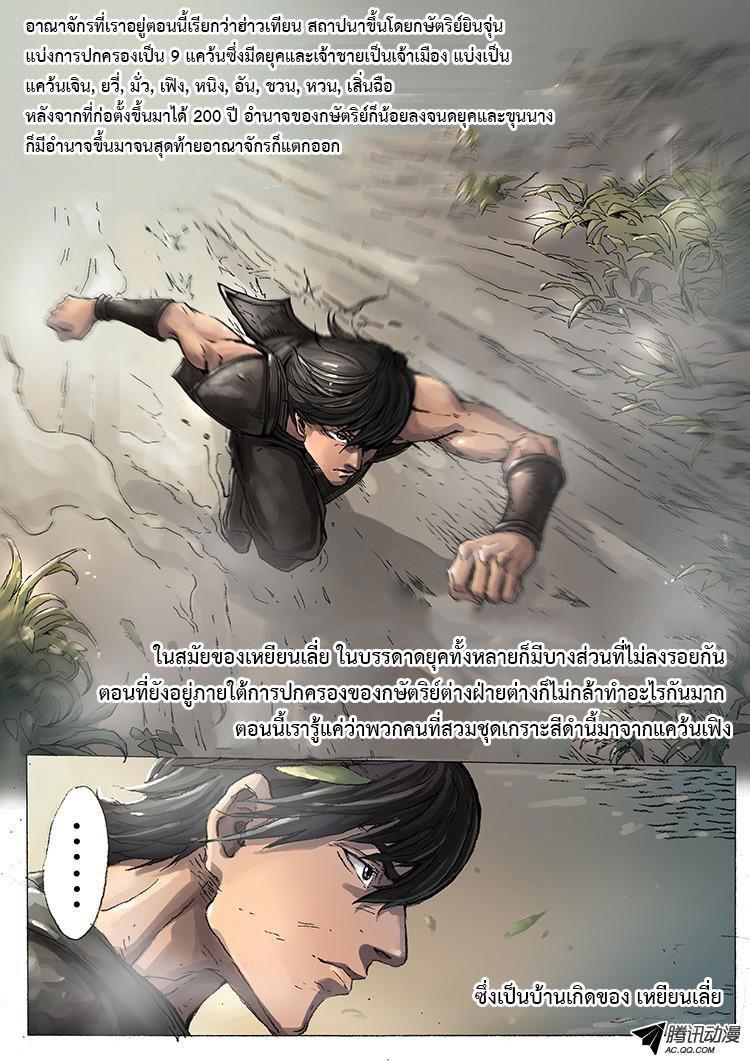 อ่านการ์ตูน Tangyan in the other world 5 ภาพที่ 20