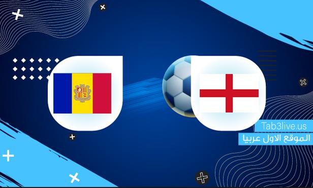 نتيجة مباراة إنجلترا وأندورا اليوم 2021/09/05 تصفيات كأس العالم 2022