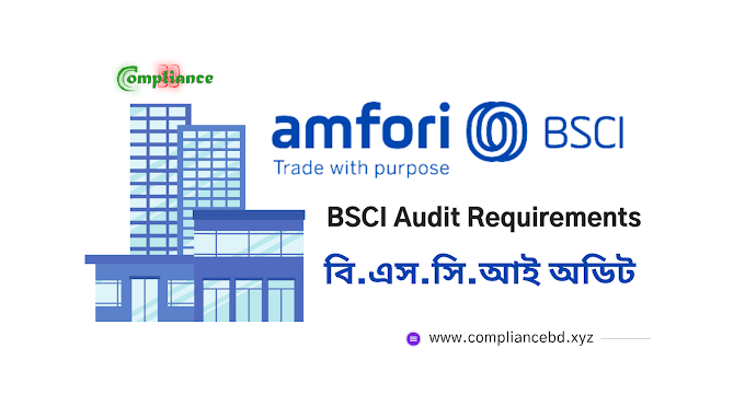 BSCI Audit Checklist - New Version । বি.এস.সি.আই অডিট চেকলিস্ট