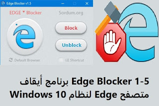 Edge Blocker 1-5 برنامج أيقاف متصفح Edge لنظام Windows 10