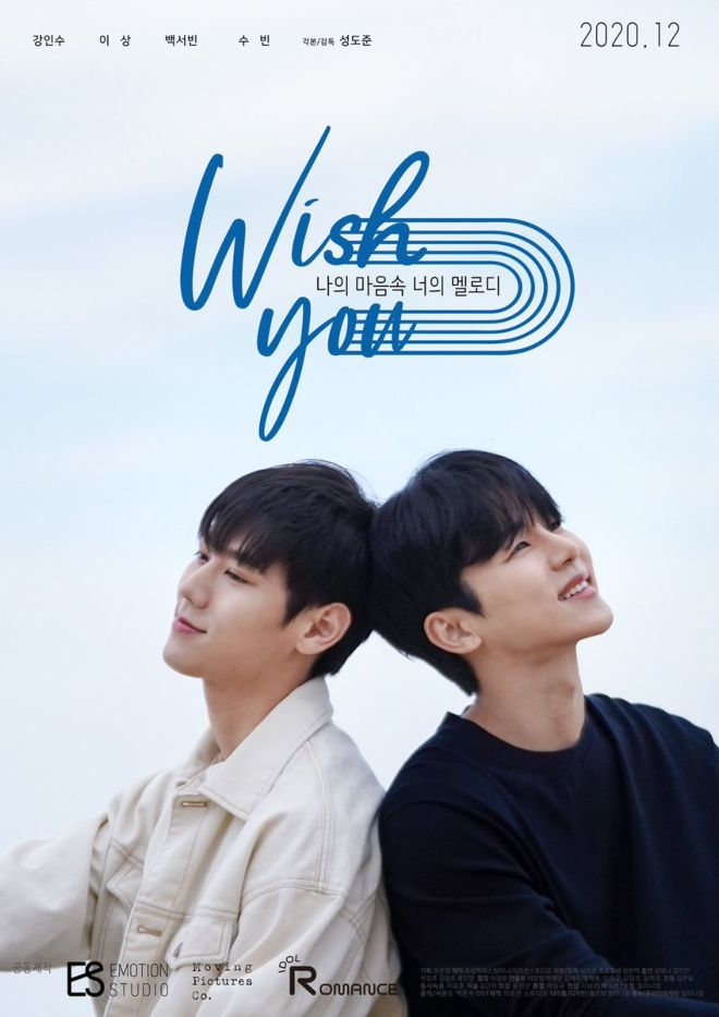 WISH YOU : Your Melody In My Heart Poster