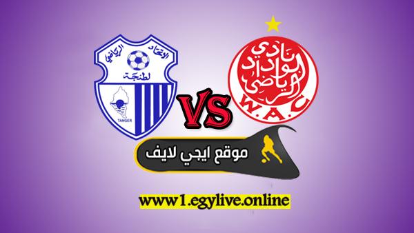 نتيجة مباراة الوداد الرياضي وإتحاد طنجة يلا شوت اليوم 12-3-2020 الدوري المغربي