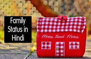 Family Status in Hindi