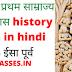 प्राचीन भारत का प्रथम साम्राज्य 'मगध' का इतिहास history of magadh in hindi