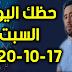 حظك اليوم السبت 17-10-2020 -Daily Horoscope