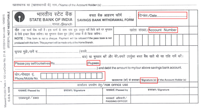 Cash withdraw form kaise bhare