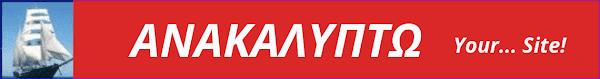 ΑΝΑΚΑΛΥΠΤΩ