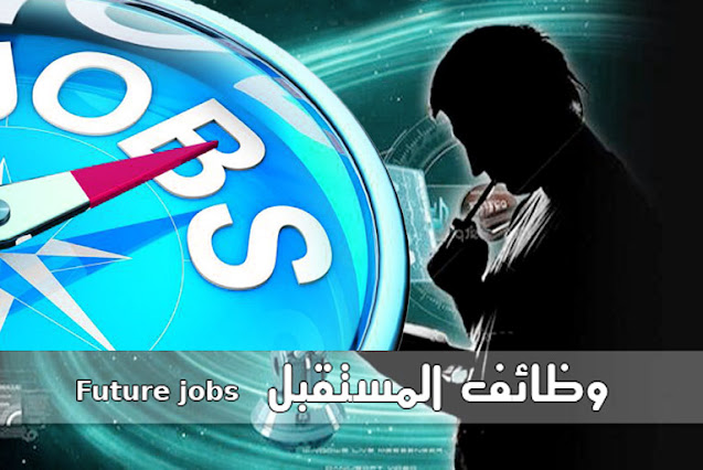 وظائف أكثر طلبا في المستقبل