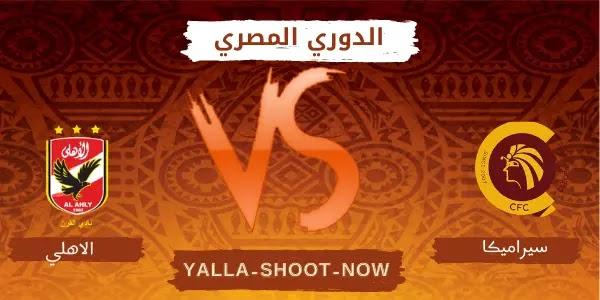 موعد مباراة الاهلي وسيرميكا كليوباترا في الدوري المصري