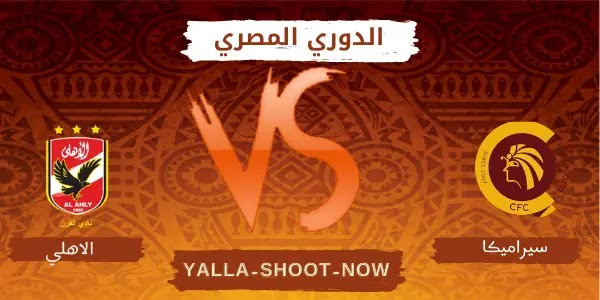تقرير مباراة الاهلي وسيرميكا كليوباترا في الدوري المصري