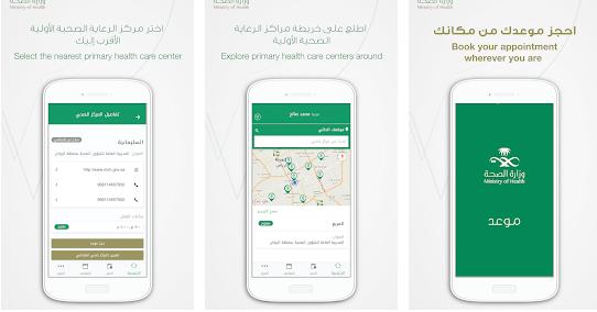 تحميل تطبيق موعد وزارة الصحة السعودية للأندرويد والأيفون برابط مباشر مجانا 2021