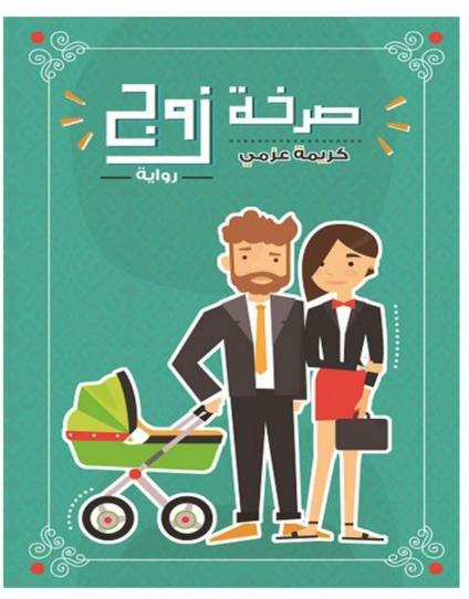 رواية صرخة زوج - الكاتبة كريمة عزمي