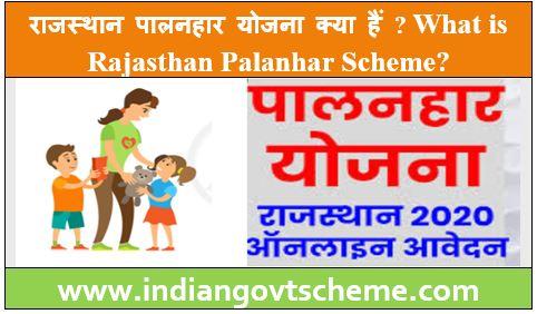 Rajasthan Palanhar Scheme