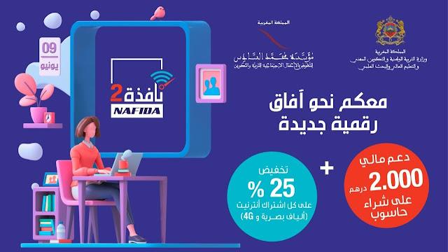 طريقة الاشتراك في خدمة الإنترنت 4G أو الألياف البصرية - برنامج نافذة 2 nafida