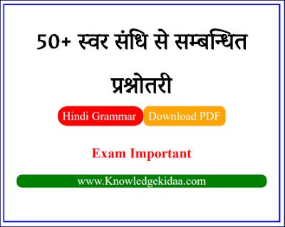स्वर संधि अभ्यास प्रश्न    Quiz   PDF DOWNLOAD  