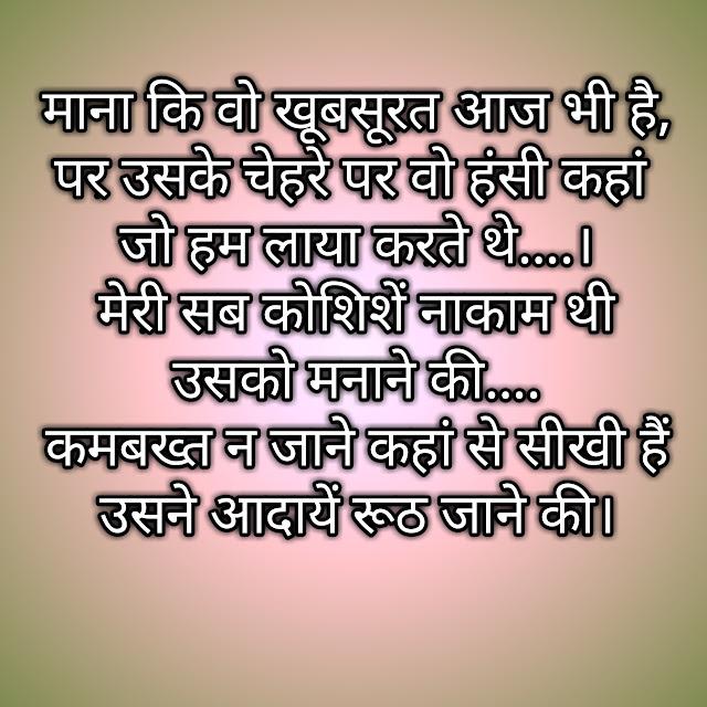 नाराजगी दूर करने वाली शायरी । narazgi shayari status and fb status
