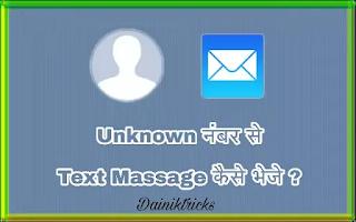 Unknown Number Se Text Massage Kaise Send Kre, 100% Working Trick