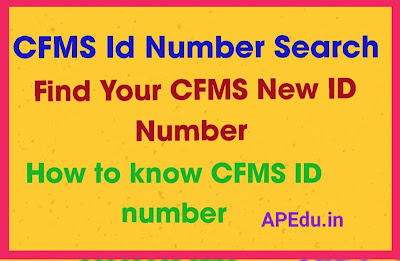 TO KNOW YOUR CFMS ID BY USING YOUR 7 DIGIT TREASURY ID.