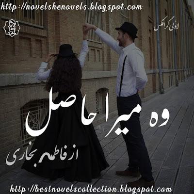 Wo Mera Hasil By Fatima Bukhari Sad Romantic Novel   Kitab