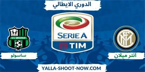 موعد مباراة إنتر ميلان وساسولو الأربعاء 7 أبريل 2021