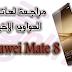 مراجعة لهاتف الهواوي الاخيرHuawei Mate 8 تعرف اكثر