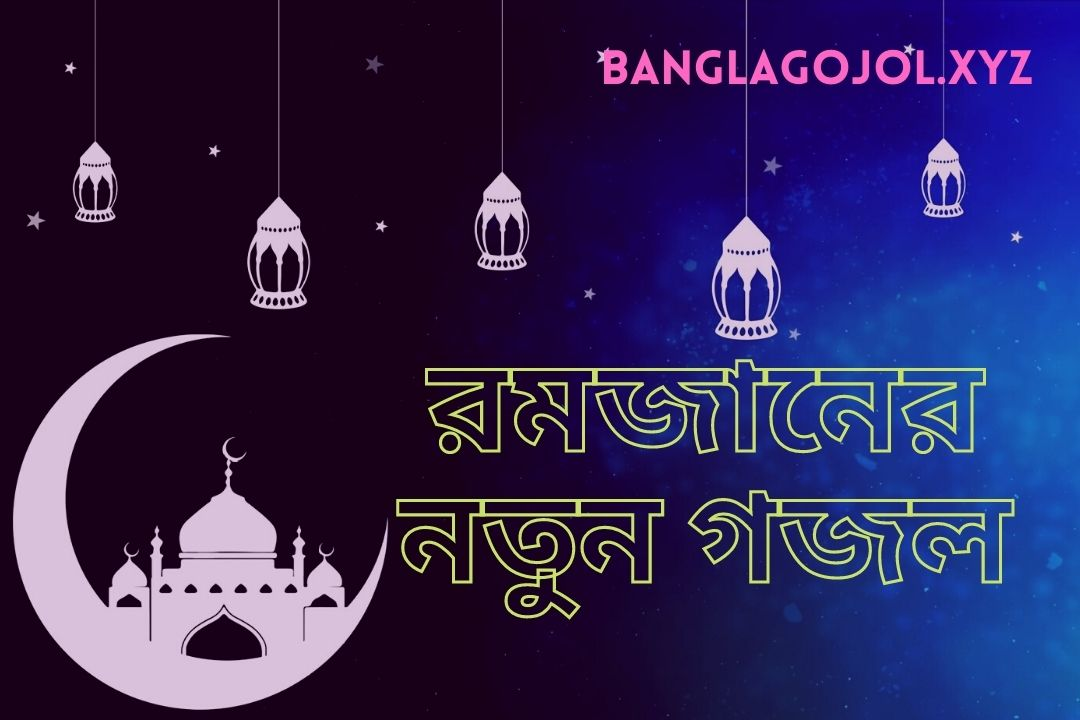 Romjaner Notun Gojol 2021 Mp3 Download রমজানের নতুন গজল অডিও ডাউনলোড. Mahe Ramzan gojol download, Romjaner Gojol Download, Romjaner Notun Gojol Mp3 Download, Bangla Gojol Download, Bangla Notun Gojol Mp3 Download