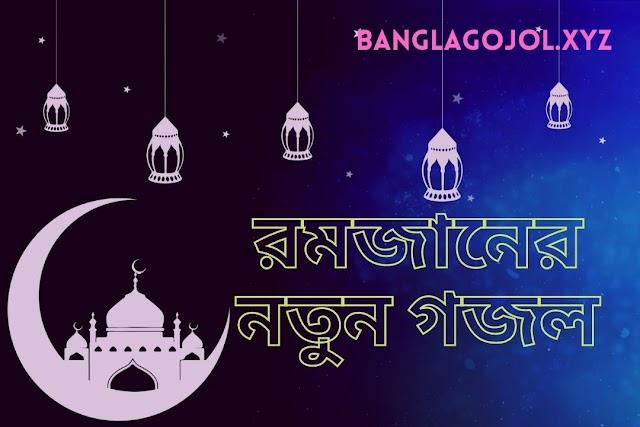 Romjaner Notun Gojol Mp3 Download | রমজানের নতুন গজল অডিও ডাউনলোড