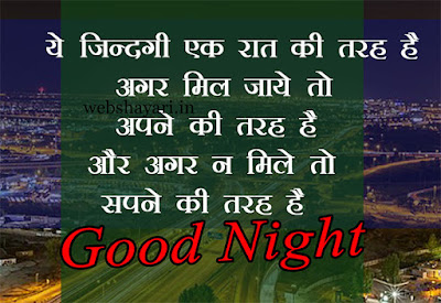 good night sweet dream shayari