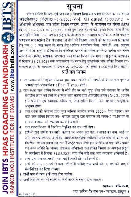 Jal Shakti Vibhag Jhandutta Water Guard Recruitment 2021