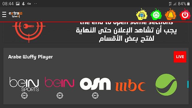 تحميل تطبيق EXTRA TV  لمشاهدة جميع القنوات العربية و العالمية و الرياضية للاندرويد