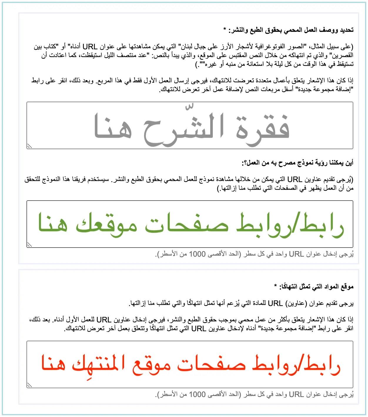 لقطة شاشة من نجموذج الإبلاغ عن حقوق الطّبع والنّشر تضمّ إرشادات.