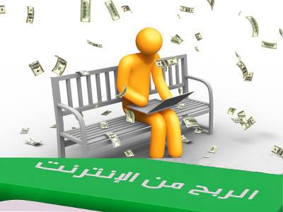 طريقة الربح من بيع وشراء الخدمات المصغرة من الانترنت,الاستثمار بالذات,الربح من الانترنت,بيع وشراء الخمات المصغرة والربح من الانترنت شراء خدمات مصغرة,ربح من الانترنت,بيع وشراء,خمسات,مستقل,Fiver,Khamsat