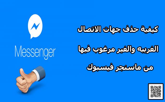 كيفية حذف جهات الاتصال الغريبه والغير مرغوب فيها من ماسنجر فيسبوك