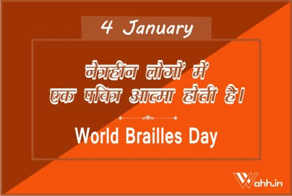 World Brailles Day Quotes Hindi Images