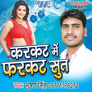 Karkat Me Farkat Sut - Bhojpuri album